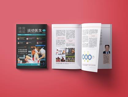 Kardiologie mit Herz in der chinesischen Sportärztezeitung